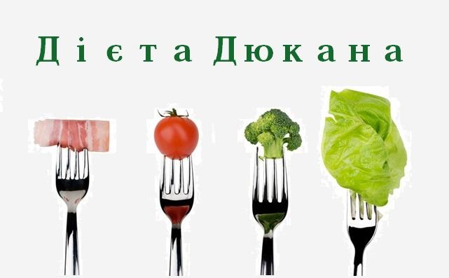 Дієта Дюкана: 4 етапу дієти, корисне меню, і відгуки